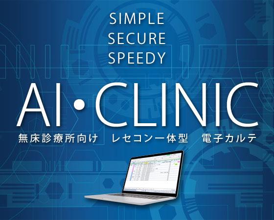 AI・CLINICイメージ画像